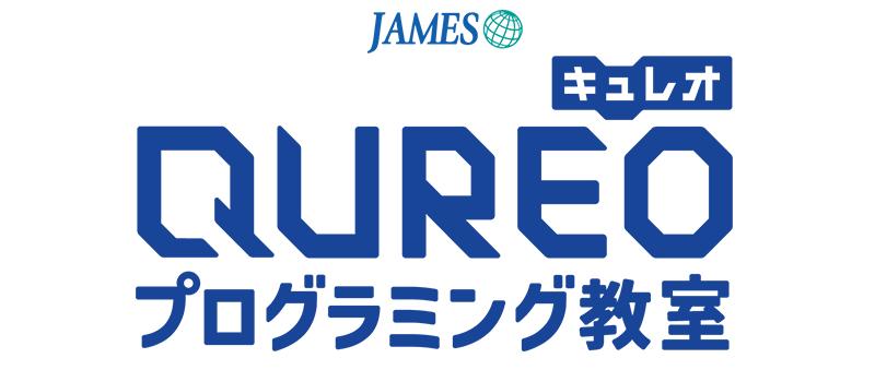 QUREO プログラミングコース